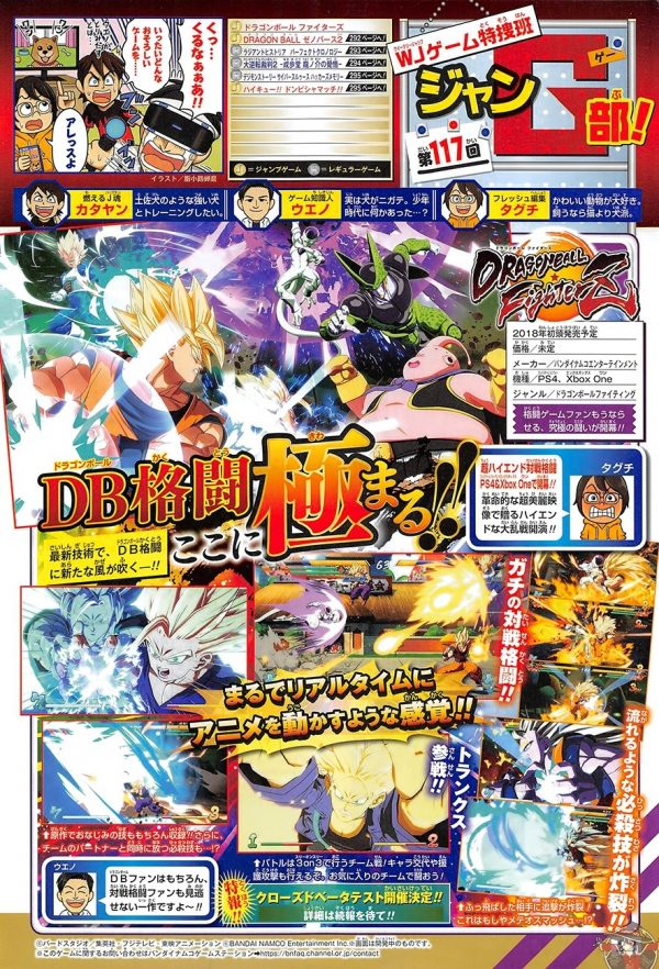 Dragon-Ball-FighterZ-Scan_06-22-17-600x882